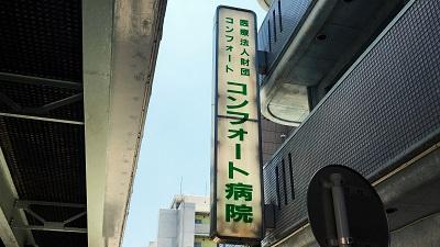 相鉄線「平沼橋駅」の階段を下りて、左折