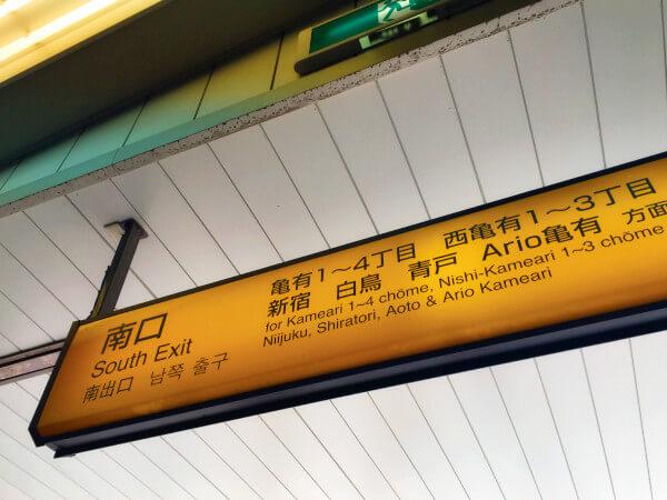 JR常磐線・千代田線「亀有」駅南口