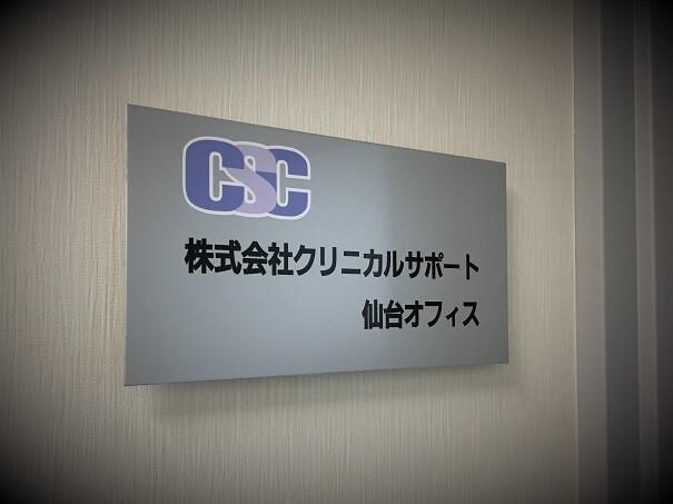 仙台オフィス 受付へはこちらから