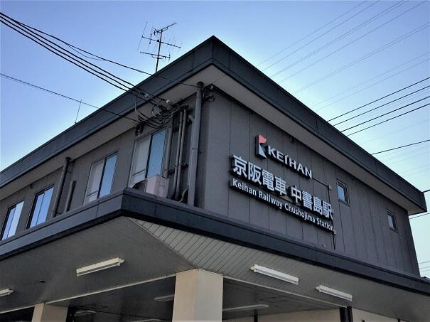 京阪 京阪中書島駅が最寄り駅、蘇生会総合病院にはバスかタクシーで!