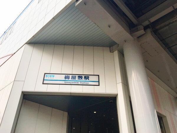 最寄り駅「梅屋敷駅」