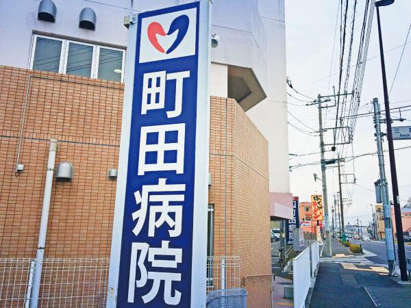 大通り沿いから見た町田病院の外観