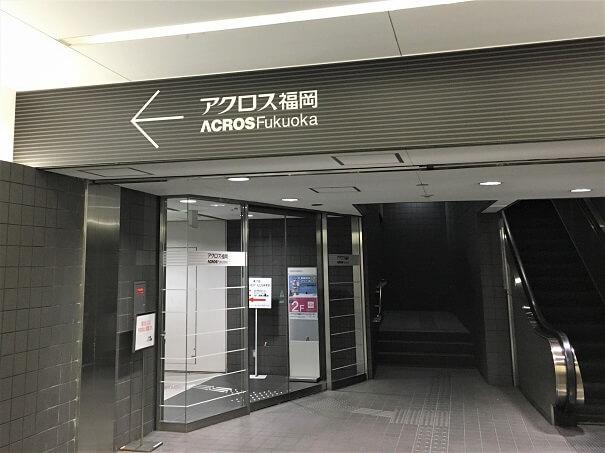 天神駅東口改札から地下道経由、アクロス福岡に直結、入り口はこちら