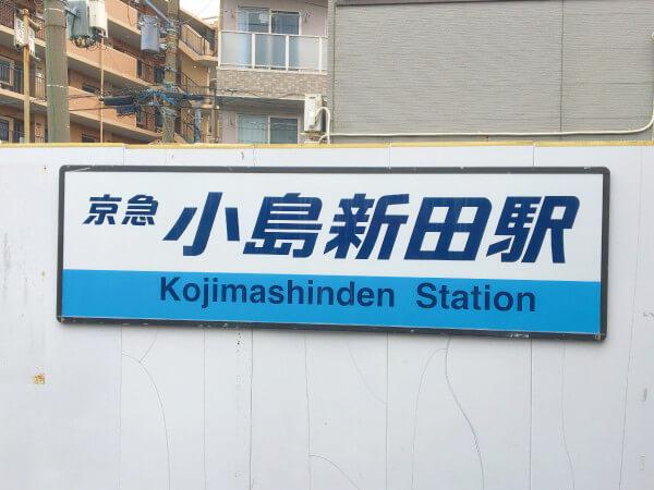 最寄り駅「小島新田駅」