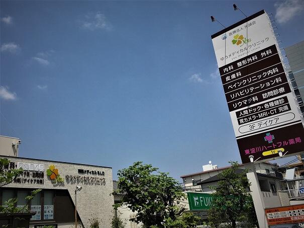 県道16号大阪高槻線沿いから見た、ゆうメディカルクリニック