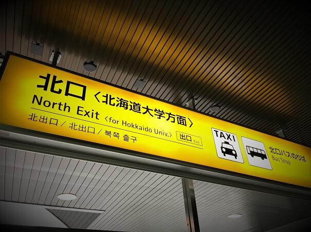 JR・地下鉄ともに北口方面、北海道大学方面へ