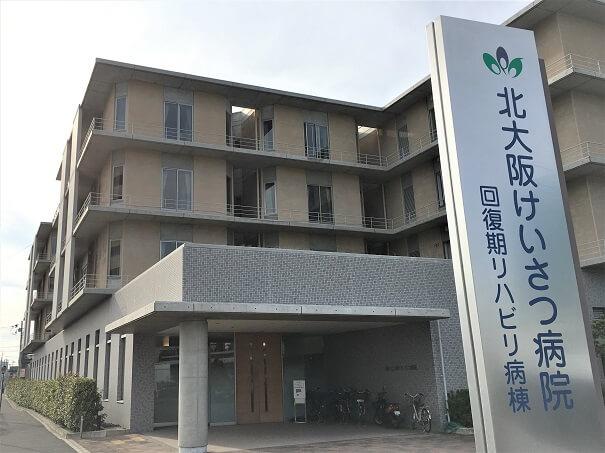 病院 大阪 警察