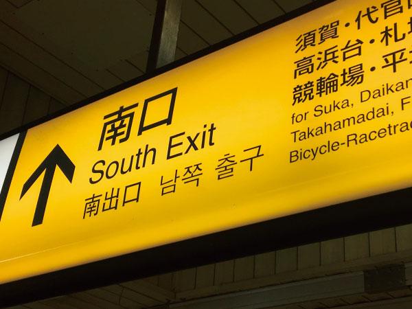 JR平塚駅の南口を出ます。