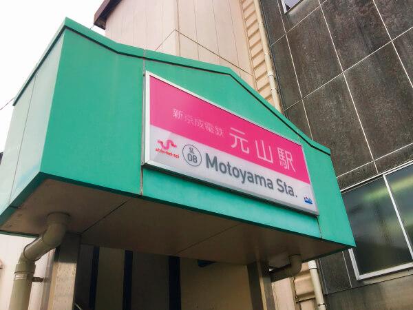 新京成電鉄「元山駅」東口