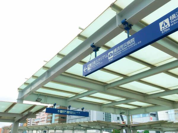 新横浜駅北口を出て、歩道橋を渡ります。