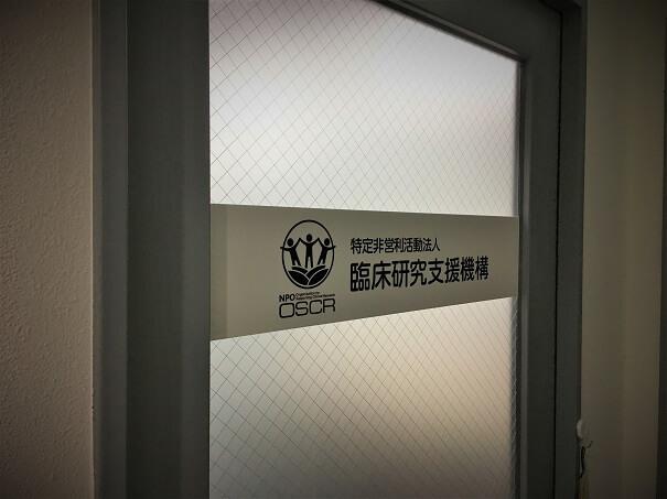 特定非営利活動法人 臨床研究支援機構 8F入口...