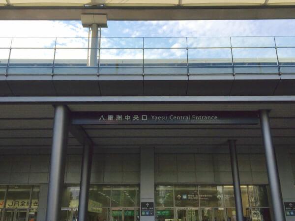 最寄り駅「東京駅八重洲中央口」