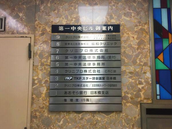 本社「第一中央ビル」の階案内