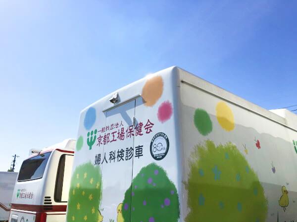 駐屯地を右手に見ながら更に5~6分直進した右手に、京都工場保健会 宇治支社駐車場...検診バスも複数台