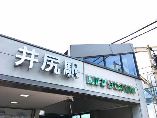 西鉄井尻駅より徒歩約15分