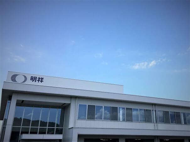 明祥株式会社福井支店外観です、100台以上は優に止められる駐車場が敷地内にあります