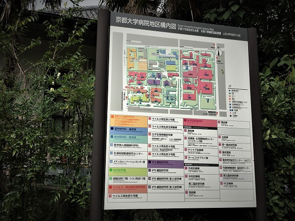 2分程度道路沿いに歩いた右手、駐車場入口を入ると、敷地内構内図が。ハイメディック棟は、52番、構内図から歩いてすぐ、左手です