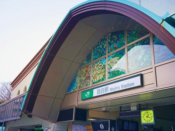 JR山手線「目白駅」