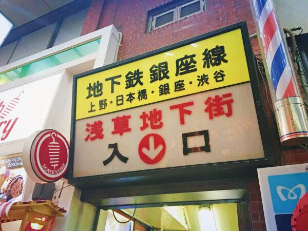 都営地下鉄浅草線「浅草駅」6番出口