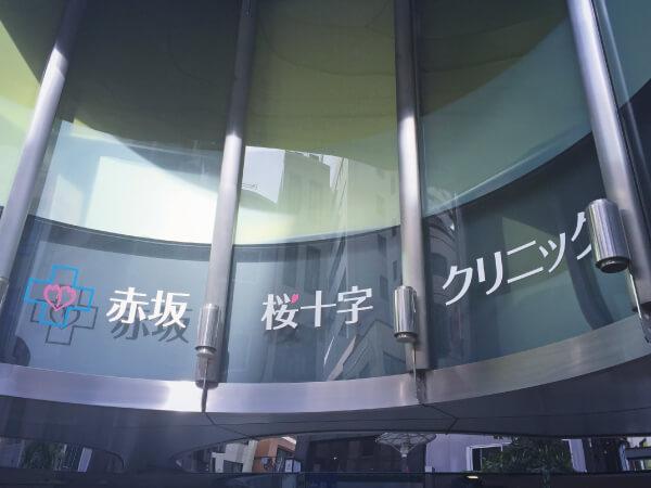 ビル正面の入口2階にはクリニック名も出ています。