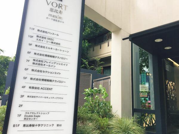 VORT恵比寿maxim正面入口を入り、地下1階が恵比寿桜十字クリニックです。
