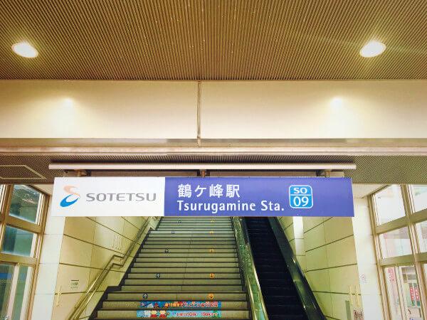 最寄り駅「鶴ヶ峰駅」