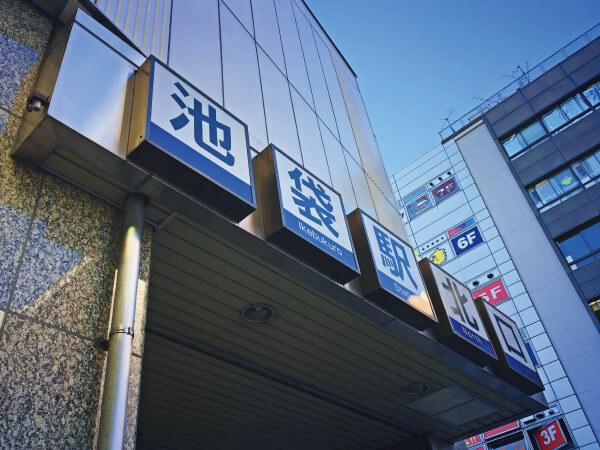 JR池袋駅北口