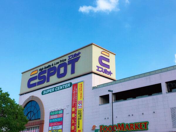 商業施設『エスポット』を左にみながら直進します。