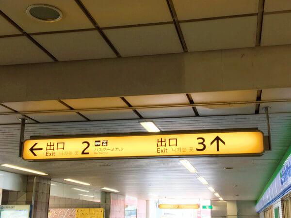 改札を出て正面の3番出口を右折します。