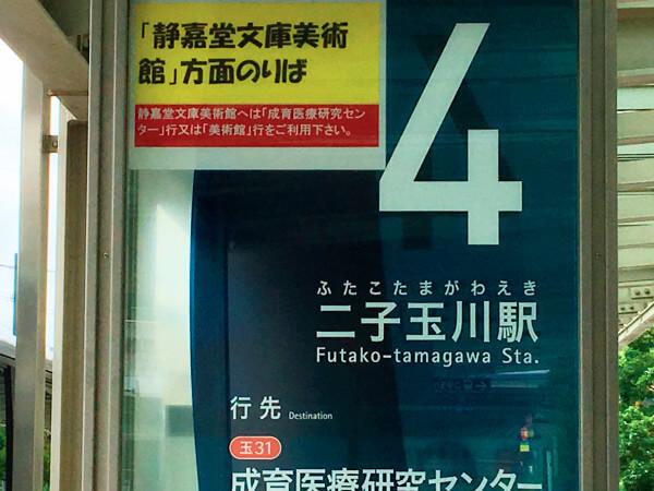 二子玉川駅の東急バス4番乗り口から乗車します。