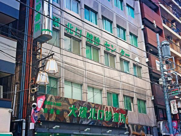 大塚北口診療所・大塚北口健診センター 外観
