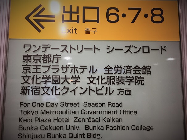新宿駅からの、地下通路出口、上記看板が目印です