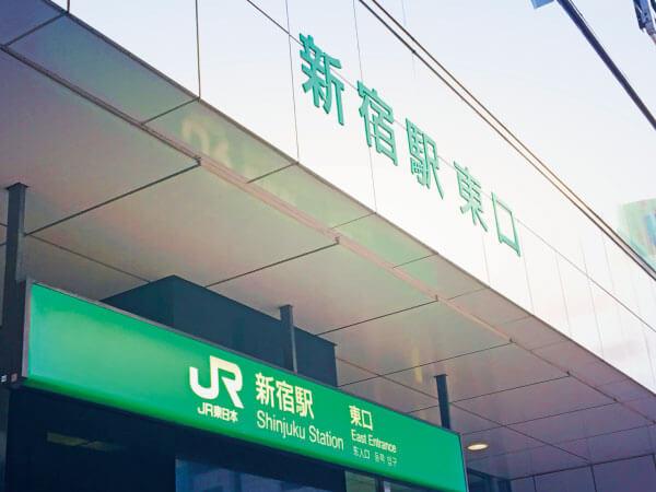 新宿駅の東口から徒歩1分です。