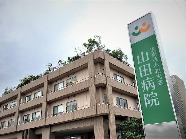 介護老人保健施設 寺田ガーデン、バスでのアクセスの最終バス停...医療法人和光会 山田病院はその隣です