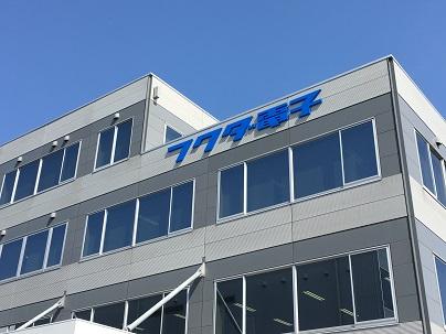 フクダ電子中部販売はその三号館にあります。ビル外観にはフクダ電子のロゴが見えます