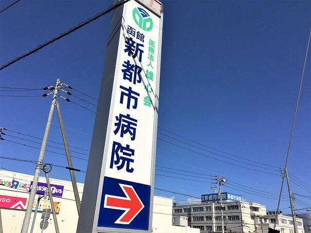 産業道路 外環状線沿い 函館新都市病院の案内板 先にはトイザらスが...