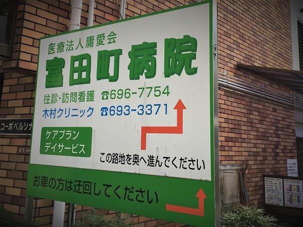 富田町病院、案内看板はこれです 案内に沿って細い路地へ
